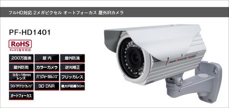 豊田市防犯カメラ補助金制度!見直しがされました。