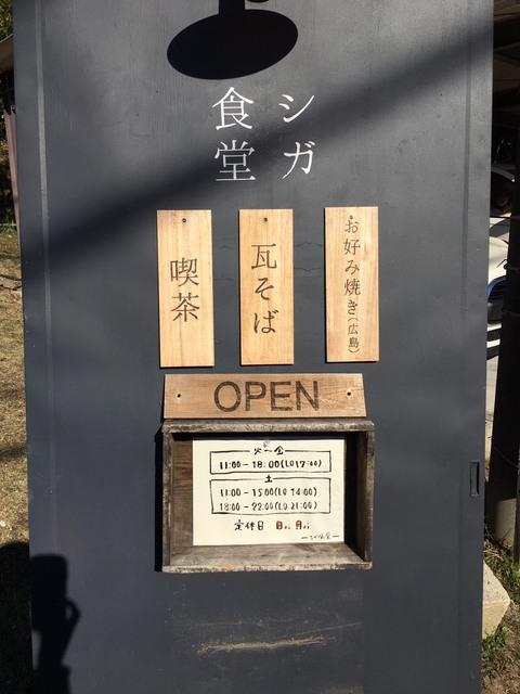 【岡崎で下関の瓦そば】 シガ食堂さんは大繁盛  その2 (岡崎市)