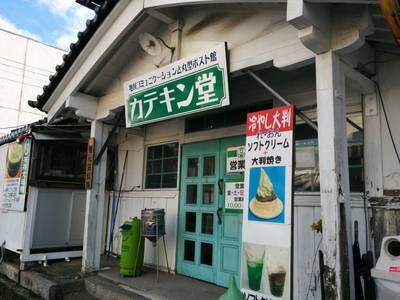 抹茶スィーツいろいろ(#^^#)【西尾あいや本店とカテキン堂】