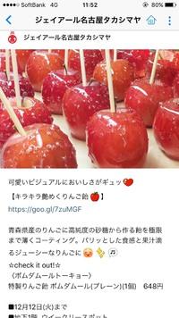 りんご飴専門店のりんご飴(#^^#)【ポムダムールトーキョー inJR名古屋高島屋】