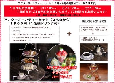 ジゅんベリーカフェの4月限定パフェとスィーツ(#^^#)