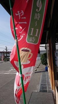 お得です!サガミのモーニング(#^^#)【サガミ朝日店】