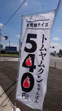 トムヤムクンちゃんぽん麺~♪(*^^)v【リンガーハット若林店】