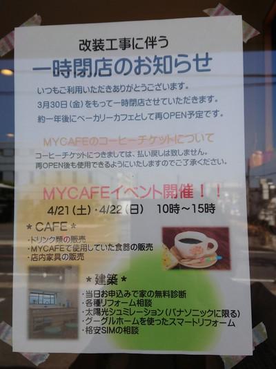 明日で一時閉店 MY CAFEへ行ってきました(#^^#) 【カラーセラピー~ヨガ】