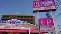 31日は31アイス31%引き(#^^#)【サーティーワン】