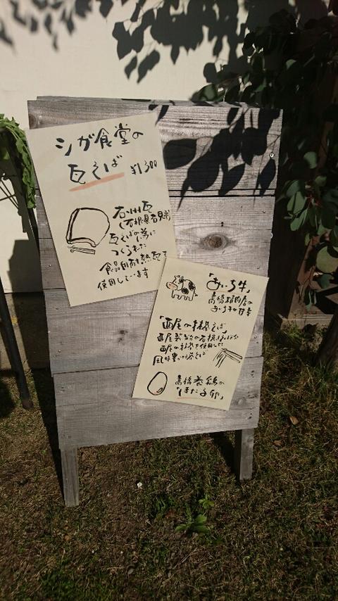【岡崎で下関の瓦そば】 シガ食堂さんは大繁盛  その1 (岡崎市)