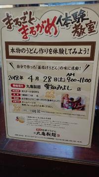 お子ちゃま必見!まるごとまるがめ体験教室開催ですってよ~(#^^#)【丸亀製麺】