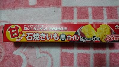oisixの生キャラメル芋で焼き芋焼いた