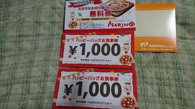 福袋買いにレッツゴ~♪ (イオンモール大高)