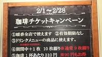 珈琲チケットキャンペーン中~♪ (暖香さん) 2017/02/11 08:50:15