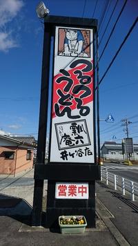 つるつるうどんの瓢六庵 (井ケ谷店) 2017/02/19 12:59:52