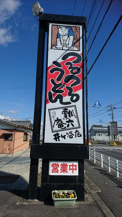 つるつるうどんの瓢六庵 (井ケ谷店)
