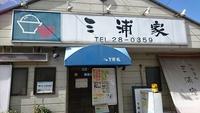 日本で3番目にデカ旨い唐揚げの三浦家さんに行ってきました(*^_^*)
