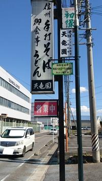 手打ちうどん そばの天竜園さんへ(みよし市) 2017/03/01 09:41:25
