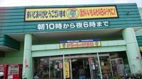 タチヤの今日のお買い得品~♪【東郷町】