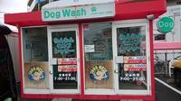 わんわんセルフシャワー【安城市 Dog Wash】