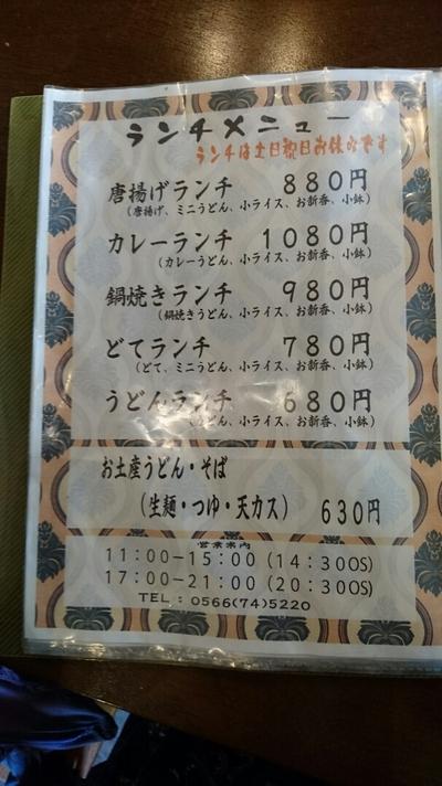 樹神亭でうどんランチ(*^-^*)【安城市】