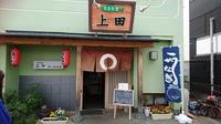 旬魚旬菜 上田へ・・・(*^-^*)【ランパスvol.②】