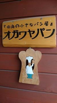 オガワヤパンとキッチンみよ志(*^-^*)【ランパスvol.11①】