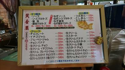西尾編 黄金屋さんでたこ焼き食べる【ランパスvol.11㉔】