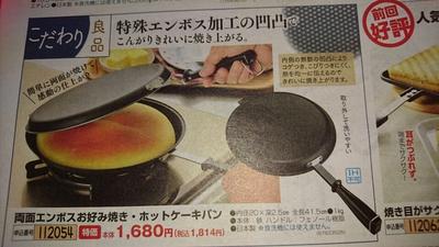 我が家流の広島焼き(*^_^*)【これがあったらチョ~簡単!!!】