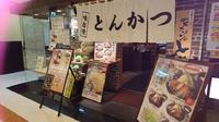 マ・メゾンのとんかつ食べに行ってきました【豊田店】