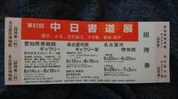 中日書道展⇒お寿司でランチ⇒デパ地下巡り(#^^#)