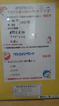ぼちぼちカフェに行ってきました(#^^#)【安城市】