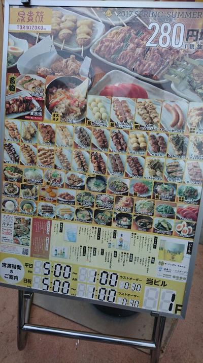 全メニュー280円均一です(#^^#)【鳥貴族】