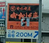 おかげ庵でおにぎりモーニング(#^^#)【緑区滝の水店】
