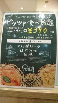 パステルのピッツァ食べ放題(*^_^*)【イオンモール大高】