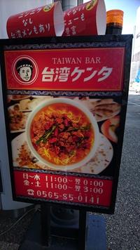 台湾ケンタの満腹セット(#^.^#)【ランパス12-⑦】