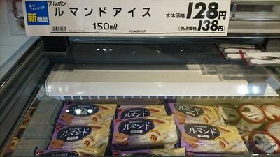 金沢で食べたルマンドアイスが・・・( ゚Д゚)