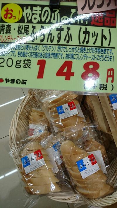 なんちゃってフレンチトーストにカキフライ???( ゚Д゚)【やまのぶ四郷店】