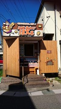 Little Bakery パン吉に行ってきました(#^.^#)【ランパス12-⑯岡崎市】