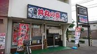 お寿司屋さんの海鮮丼専門店【ランパス12-⑮】丼丸の奏