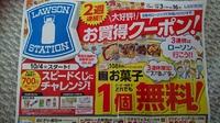 ローソンのお得なチラシ(#^.^#)【中日新聞朝刊折り込みチラシ】