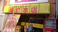 味珍で台湾ラーメン(#^.^#)【ランパス12-⑱】