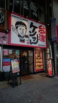 台湾ケンさんに行ってきました(*^_^*)【ランパス12-㉓】
