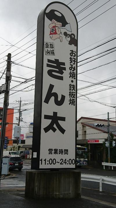 お好み焼ききん太へ行ってきました(#^.^#)【緑区】