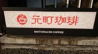 元町珈琲でモーニング(*^_^*)【みよしのはなれ】