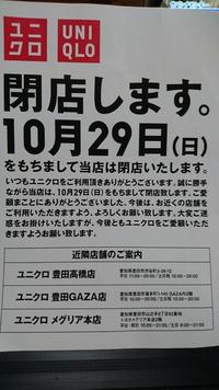 ユニクロ閉店です(@_@。【イオンモール三好】 2017/10/22 17:28:39