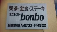 ある日のボンボのランチです(*^_^*)