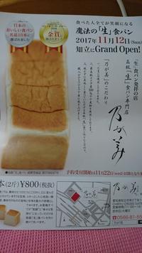 食パン専門店 乃が美オープンです【知立店】