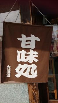 大蔵餅でつきたてのお餅と出来立てのわらび餅(#^.^#)【常滑】