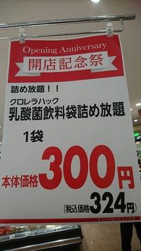 乳酸菌詰め放題(#^.^#)【イオンモール常滑開店記念祭】