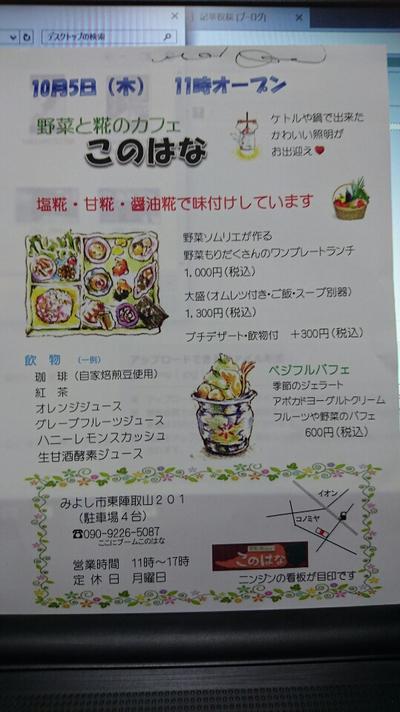 野菜と糀のカフェ このはな でランチ(#^.^#)【三好】
