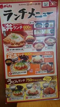 かつさとでかつ丼ランチ(#^.^#)