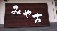 今週末、飛騨牛販売指定店みや古でセール中(#^^#)【みよし市】