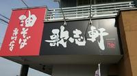 油そばの歌志軒に行ってきました(#^^#)【豊田本新町店】